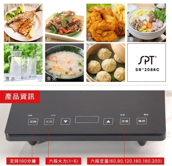 SPT 尚朋堂 IH智慧觸控電磁爐SR-2088C
