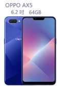 OPPO AX5 6.2 吋 64GB 4G + 3G 雙卡雙待 AI 智慧美顏 4,230mAh 大電量【3G3G手機網】
