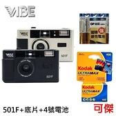 德國 VIBE 501F 相機+Kodak 400度 24張 底片+4號電池 套組 傻瓜相機 傳統膠捲 相機 復古風格 可重覆使用
