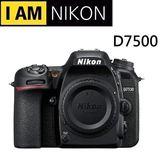 [EYEDC] Nikon D7500 BODY 單機身 公司貨 (一次付清) 登錄送EN-EL15原廠電池 (12/31)