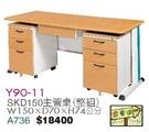 [ 家事達]台灣 【OA-Y90-11】 SKD150主管桌(整組) 特價---已組裝限送中部