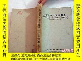 二手書博民逛書店增訂英文文法講義(第六版序罕見中華民國29年)7353 韋榮碩士