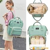 媽咪包新款背包大容量外出母嬰旅行包時尚韓版媽媽包雙肩包【小橘子】