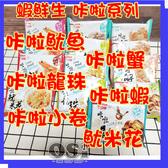 (效期 2020.5.10) 蝦鮮生 (現貨) 咔啦魷魚 咔啦蝦 咔啦蟹 咔啦魷魚 魷米花 咔啦小卷  | OS小舖