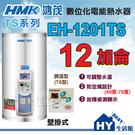 《鴻茂》 TS系列 數位調溫型 電熱水器 12加侖 EH-1201TS 壁掛式 (直掛式)【不含安裝、區域限制】