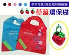 草莓環保袋購物袋 大手提袋 防潑水 折疊...