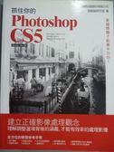 【書寶二手書T3/電腦_PEQ】抓住你的Photoshop CS5_施威銘研究室_有光碟