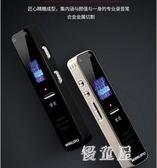 錄音筆高清自動微型降噪超小迷你學生MP3無損播放器 QG2482『優童屋』