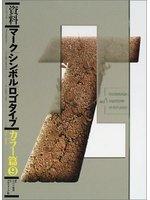 二手書 Japan s trademarks & logotypes in full color : part 9 = 資料マ-クシンボルロゴタイ R2Y 4766112504