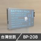 CANON BP308 BP-308 台灣世訊 副廠鋰電池日製電芯 DC10 (客訂接單) BP-208