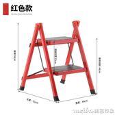 福臨喜家用小摺疊梯凳二步梯TIZI鐵鋼管踏板凳高人字梯子QM 美芭