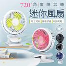 【G6006】兩用迷你風扇 JD199B 嬰兒車風扇 娃娃車夾扇 USB風扇 迷你風扇 隨身風扇
