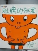 【書寶二手書T5/少年童書_ZEJ】肚臍的祕密_柳生弦一郎
