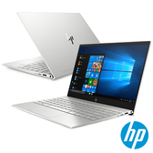 【HP 惠普】ENVY 13-aq0003TU 13吋輕薄筆電-星鑽銀(i5-8265U/8G/512G PCIe SSD/Win10)