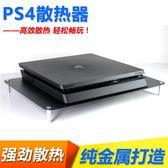 龍佑PS4風扇slim xbox wii 散熱器底座 風扇支架家用游戲主機風扇