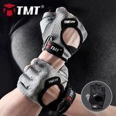 護腕 TMT健身手套運動半指器械單杠訓練鍛煉防滑引體向上護腕男女薄款【七夕情人節限時八折】