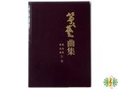 [網音樂城] 箏之藝 曲集 古箏 旅行箏 教材 書籍 樂譜 (繁體)