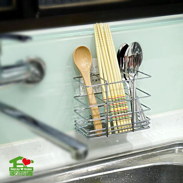 【家而適】筷子湯匙刀叉壁掛架 廚房 無痕 收納架