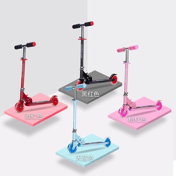 鋁合金兒童滑板車兩輪折疊5-10歲6-12歲溜溜車scooter腳踏滑板車 酷男精品館