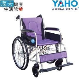 【海夫健康生活館】耀宏 手動輪椅 鋁合金/可折背(YH119-1)