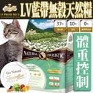 此商品48小時內快速出貨》LV藍帶》無穀濃縮海陸天然糧體重控制全貓用飼料-4lb/1.8kg