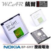 ((葳爾Wear)) BP-6MT 原廠電池 ~ 附正品保證卡,發票證明 E51 / N81 / N81 8GB / N82 / 6720 / 6720C