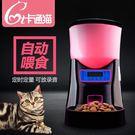 寵旺狗狗貓咪自動餵食器貓糧 狗糧寵物 自...