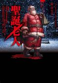 (二手書)都市傳說(8):聖誕老人