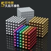 巴克球星巴玩具磁鐵魔力珠磁力益智積木棒減壓八克球吸鐵石 【快速出貨八五折】