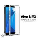 Vivo NEX 雙螢幕版 冰晶殼 手機殼 透明 空壓殼 防摔 四角強化 保護殼 氣囊軟殼 保護套 手機套