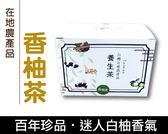 麻豆陳年香柚茶(15包/盒)-越陳越香的好茶水果與好茶的精彩結合 香柚綠茶【金彩食品雜貨舖】