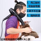 寵物吹水機 升級版寵物電吹風機專業吹水機拉毛機寵物專用風筒A款和新三合一-三山一舍JY