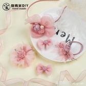 DIY材料髮飾韓粉5件套正韓兒童套手工創意飾品配件髮箍 瑪麗蓮安