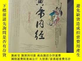 二手書博民逛書店皇帝內經罕見圖文雙色版Y26394 唐 王冰 內蒙古人民出版 出