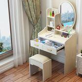 化妝桌迷你小戶型梳妝臺臥室簡約現代化妝桌經濟型省空間簡易化妝臺WY