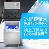 220V奶茶店制冰機 商用大型大容量全自動專用冰塊制作機 st884『伊人雅舍』