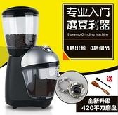 110V磨粉機半自動咖啡研磨機現磨商用迷你磨豆咖啡機升級款