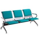 三人位排椅醫院候診椅輸液椅休息聯排公共座椅機場椅等候椅不銹鋼 酷男精品館