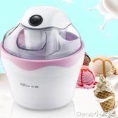 冰淇淋機 小熊冰淇淋機家用小型全自動兒童自制做水果冰激凌雪糕制作機器【小天使】