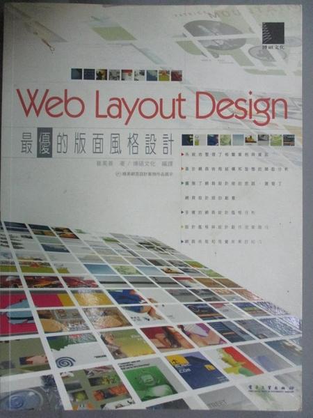 【書寶二手書T1/網路_WFF】Web Layout Design-最優的版面風格設計_崔美善