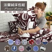床包/ 極柔法蘭絨雙人床包被套四件組-卡洛滋 /伊柔寢飾