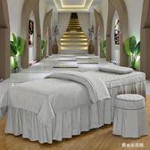 新款美容床高檔純色美容院按摩理療推拿床罩四件套專用    LY5962『愛尚生活館』TW