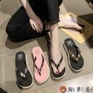 人字拖鞋女夏外穿涼拖時尚松糕厚底防滑拖鞋韓版【淘夢屋】