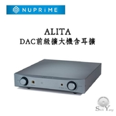 Nuprime 美國品牌 ALITA DAC前級擴大機 含耳擴 平衡XLR輸出 USB DAC 公司貨 保固一年