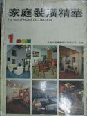 【書寶二手書T7/設計_YKC】家庭裝潢精華(1)