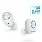 平廣 JBL Free X 白色 藍芽耳機 藍芽 耳機 真無線耳機 公司貨保固一年 快充