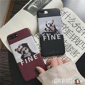 網紅同款法斗狗狗蘋果6s手機殼iPhone7plus/8/X插畫情侶軟硅膠套 魔方