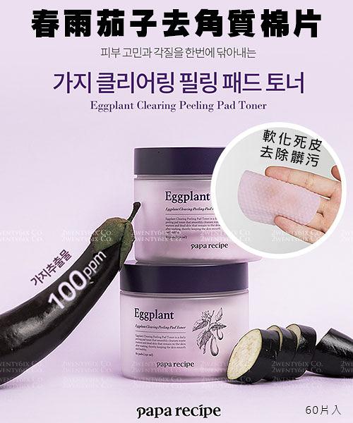 【2wenty6ix】韓國 Papa Recipe 春雨茄子 保濕去角質棉片 60片入