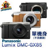 【24期0利率】送32G+相機包 Panasonic GX85 單機身 body 台松公司貨 微型單眼