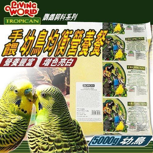 【 培菓平價寵物網 】HAGEN赫根》TROPICAN 鸚鵡飼料手餵幼鳥營養均衡餐 5kg